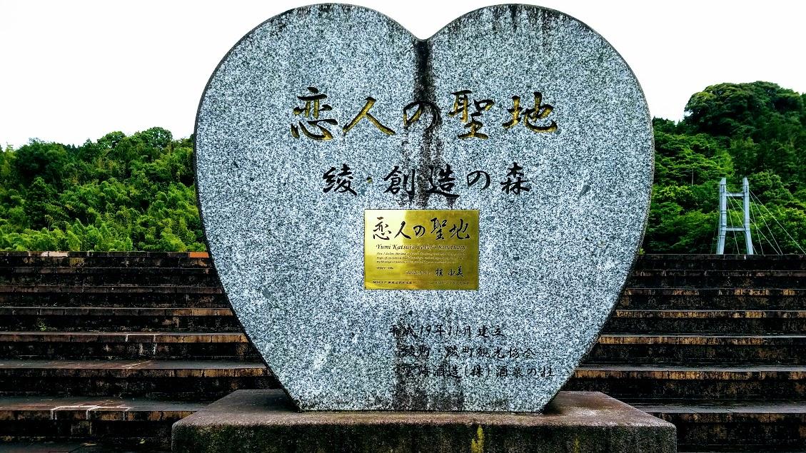 【恋人の聖地】プロポーズにふさわしいスポットとして宮崎県内で唯一認定されていますとのこと