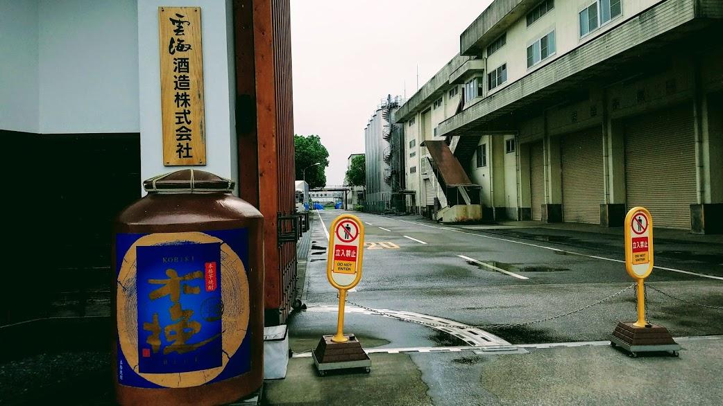 【雲海酒造 綾蔵】正門前にある木挽ブルーの大龜