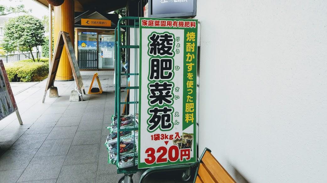 焼酎かすを使った有機肥料【綾肥菜苑】